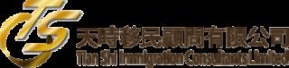 天時移民顧問 Logo
